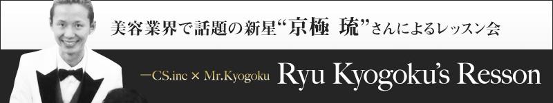 美容師京極 琉(きょうごくりゅう)さんレッスン会・セミナー