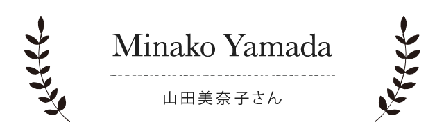 シンガーソングライター・モデルの山田美奈子さん