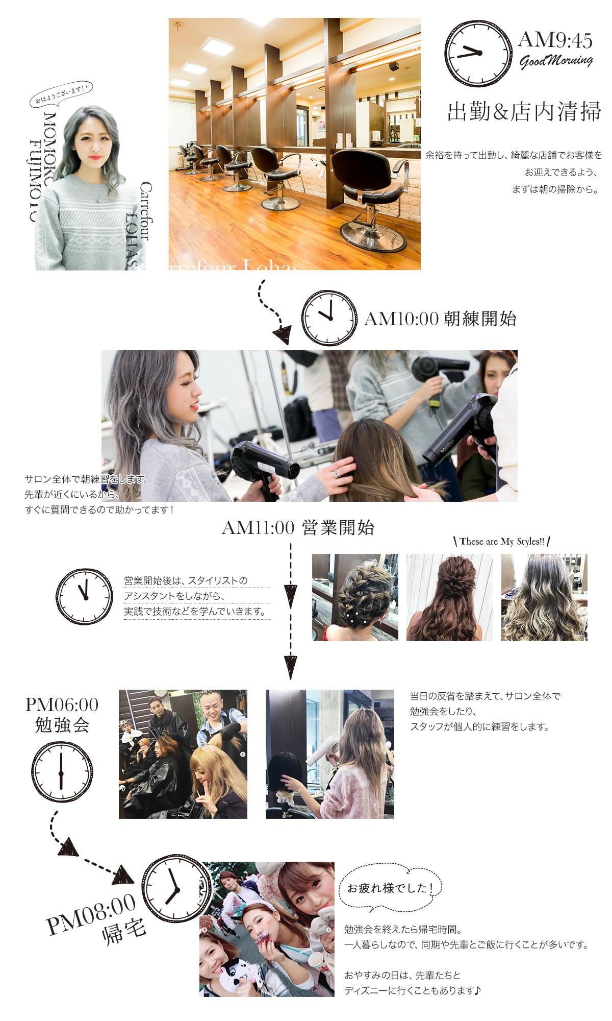 藤本桃子の平日のスケジュール